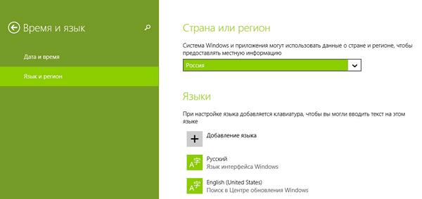 Экран выбора языка и региона для компьютера с Windows 10