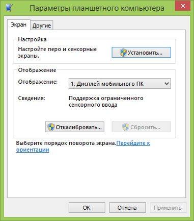 Окно параметров планшетного компьютера