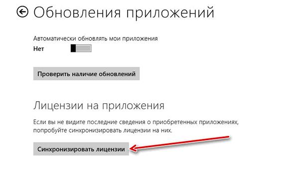 Синхронизация приложения в магазине Windows