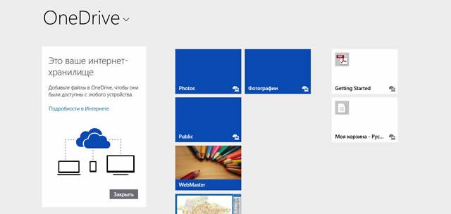 Главная страница приложения OneDrive Windows
