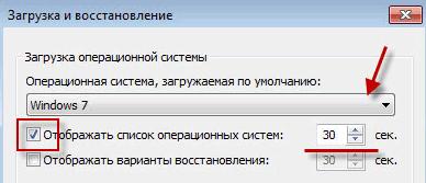 Настройка приоритета загрузки системы Windows 7