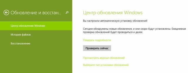 Экран службы обновлений в Windows 8.1