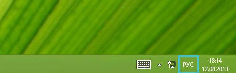 Кнопка быстрого выбора языка на панели задач рабочего стола