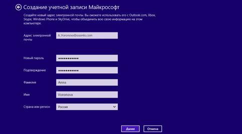 Создание аккаунта для входа в Windows 8.1