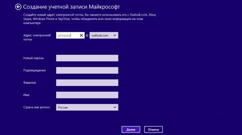 Создать новый аккаунт для входа в Windows 8.1