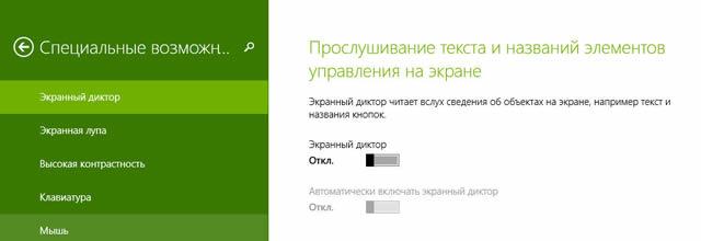 Раздел специальных возможностей Windows 8.1