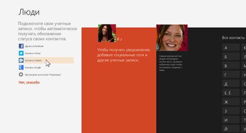 Страница приложения Контакты Windows