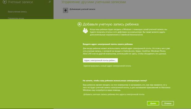 Экран добавления учетной записи ребенка в Windows 8.1
