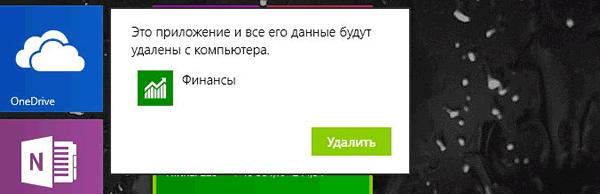 Удаление приложения, установленного из магазина Windows