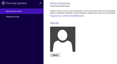Вход в Windows по e-mail: локальный аккаунт