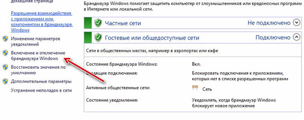 Панель включения и выключения брандмауэра Windows 8.1