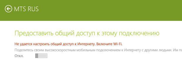 Включение точки общего доступа через мобильное широкополосное подключение к Интернету