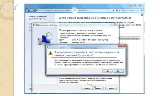 Восстановление системы Windows 7 с использованием безопасного режима