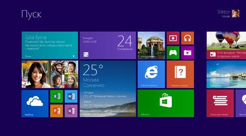 Загрузочный экран Windows 8.1